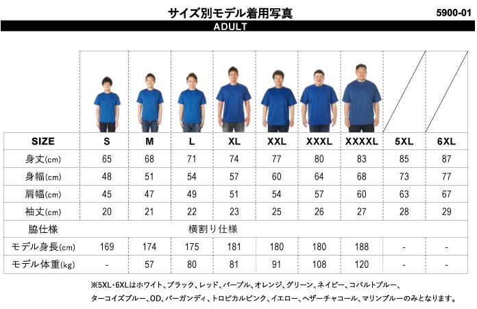 5900-01サイズ表S-5XL