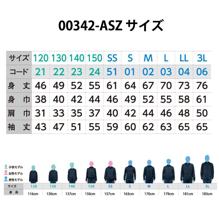 00342_asz サイズ目安表